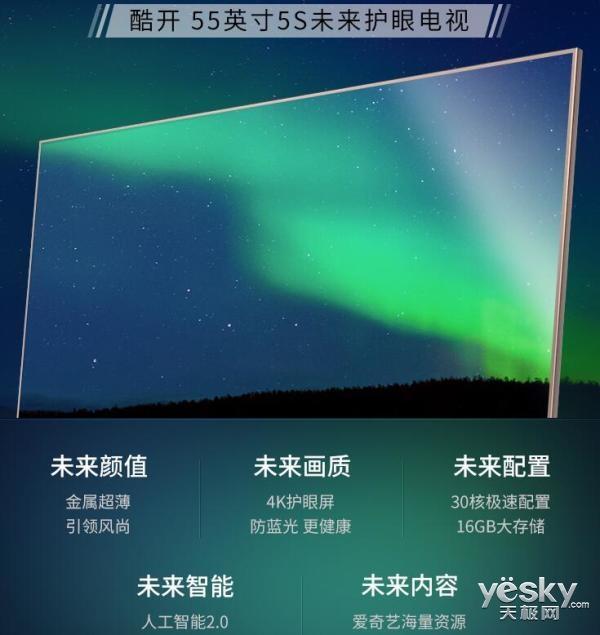 高配置高智能 酷开5S护眼电视冲击双11