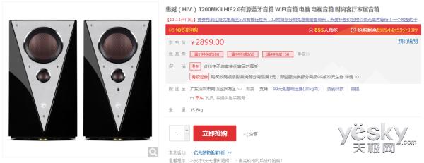 音乐旗舰不忘初心 惠威T200MKII售2899元