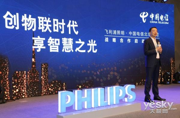 飞利浦照明与中国电信北京公司达成战略合作