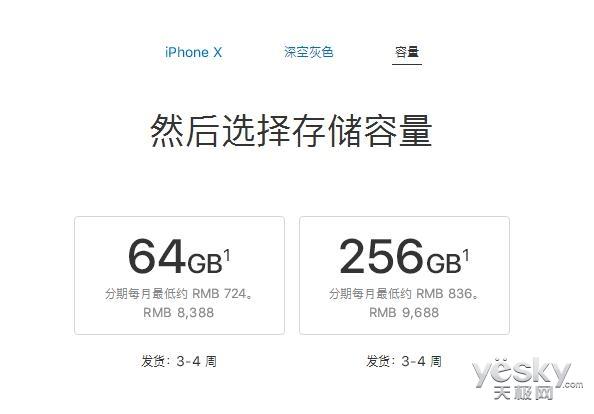 iPhone X首发火爆 苹果阿里新财报公布