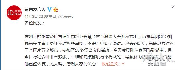 刘强东大会演讲险些晕倒:太忙来不及吃饭