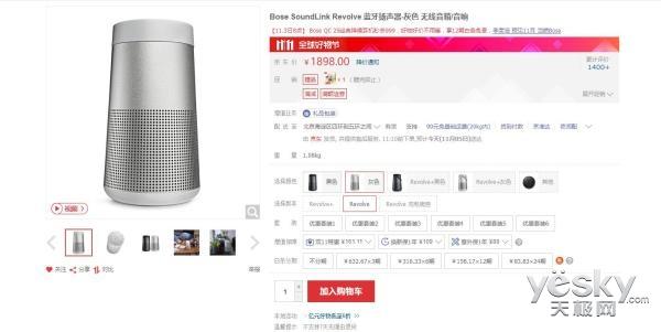 Bose SoundLink Revolve蓝牙扬声器售1898
