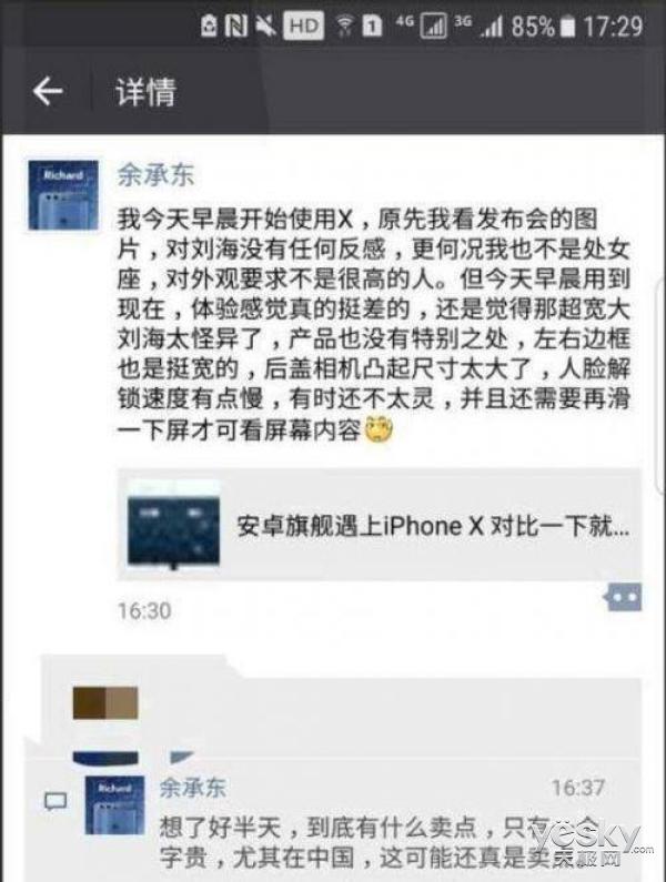 华为余承东发朋友圈吐槽iPhone X体验差