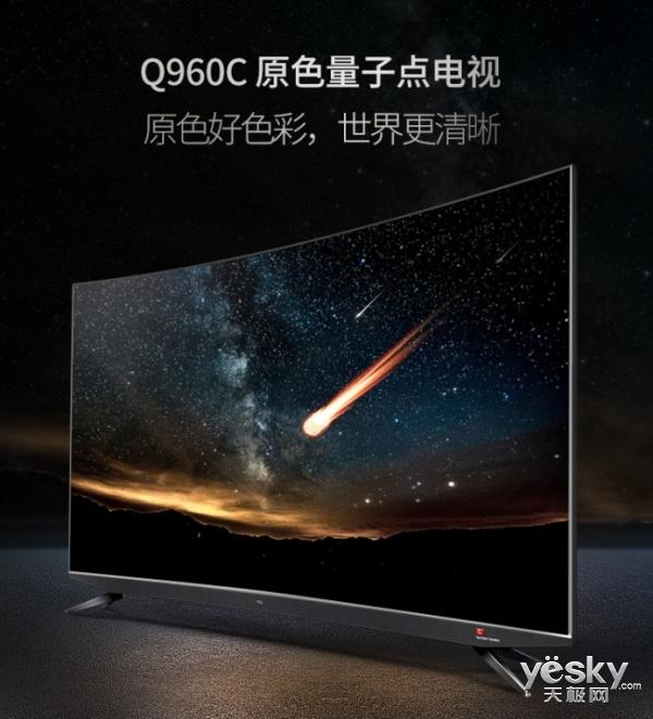 颠覆视界 TCL Q960C量子点曲面电视视频评测