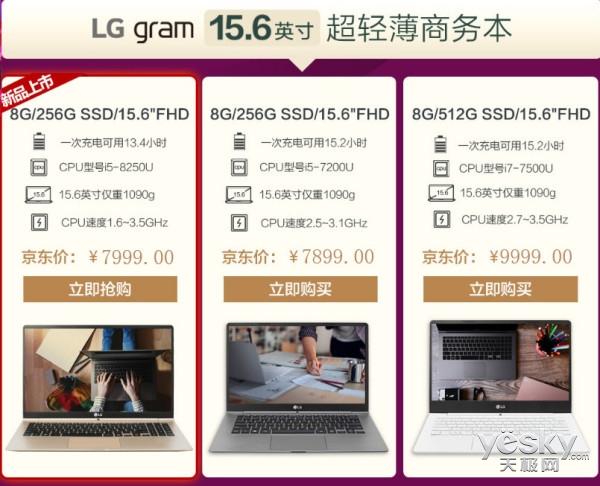 "LG gram 15.6�记岜""究�卖 8代酷睿 7999元"