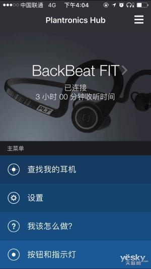 为运动而生 缤特力BackBeat FIT耳机评测