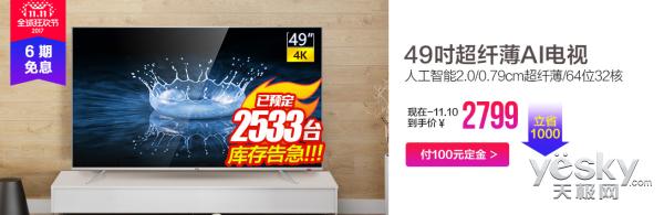 付定立减1000 TCL49��AI电视A860U双11大促