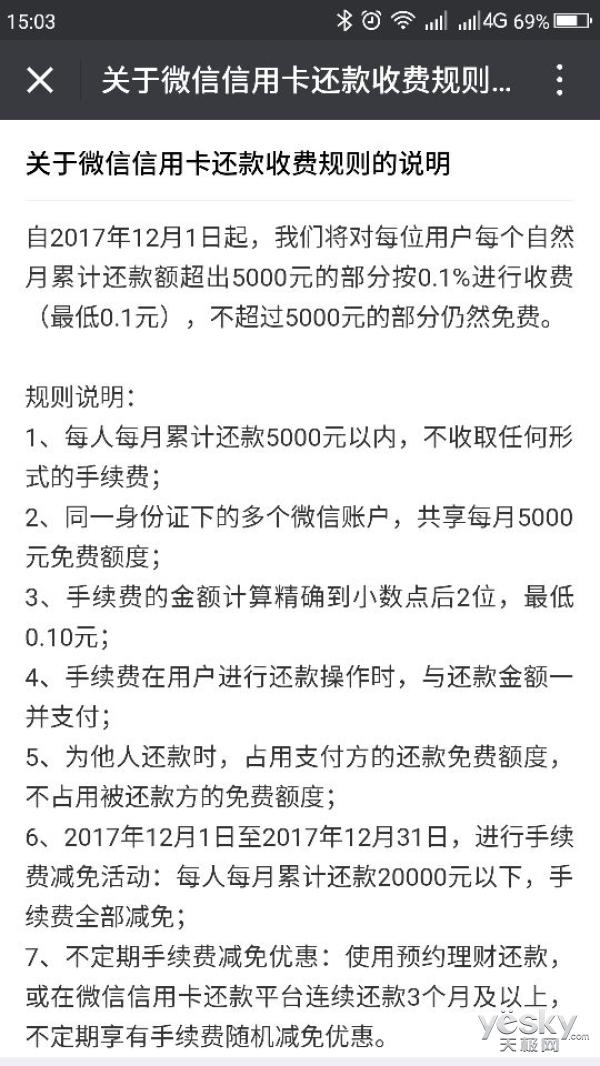 微信还信用卡将收费:5000元以上部分收0.1%