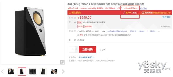 超千人抢购预约 惠威HiVi T200C售价1999元