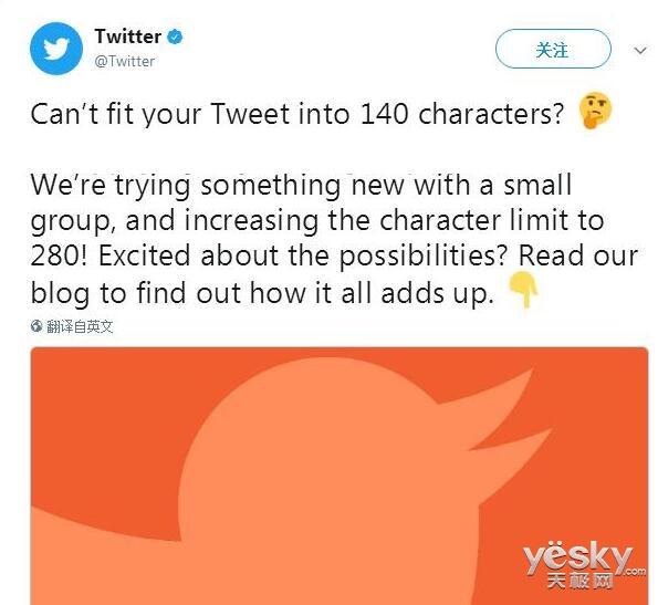 Twitter最多可发280个字符了 覆盖所有语种