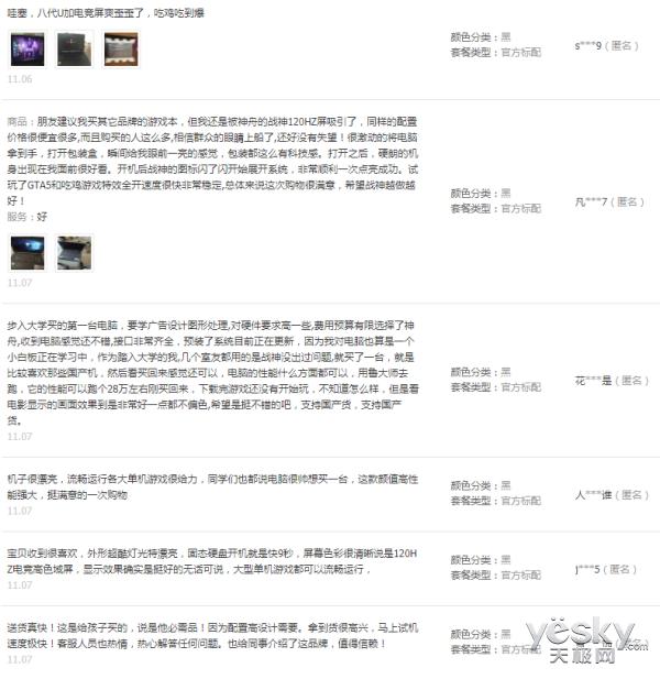 神舟笔电GX10-CP7 Pro天猫开售 好评不断