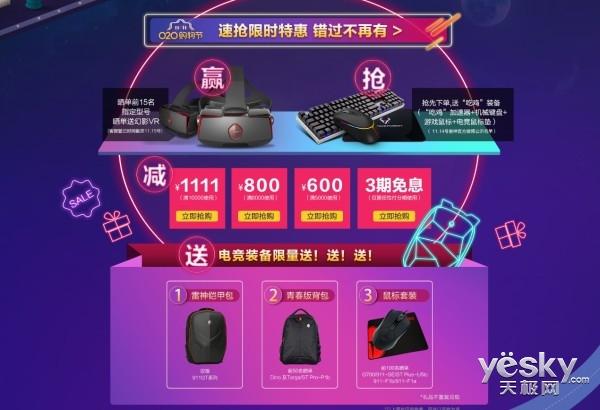 电竞装备任性送 雷神苏宁O2O购物节狂欢开启