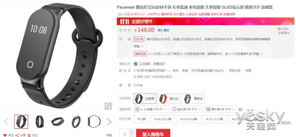 高达98%好评度 腾讯Pacewear S8手环售148元