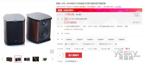 好货无需等待 惠威HiVi M100MKII售799元