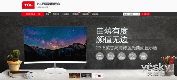 双十一狂欢好物节 TCL旗舰店超级钜惠来袭