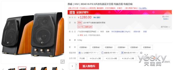 全球好物节使命造 惠威HiVi M240售1280元