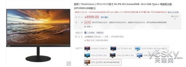 设计师专用 联想ThinkVisionP27u显示器推荐