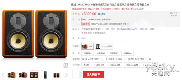 情感的细腻表述 惠威HiVi M1A售价3999元