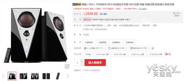 客厅一道靓丽风景线 惠威T200MKII售2999元