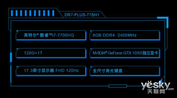 120HZ的真实战力 未来人类DR7-PLUS游戏本