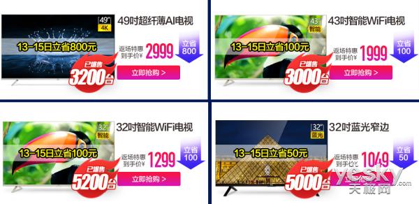 双11返场特惠 TCL电视13-15日限时抢购!