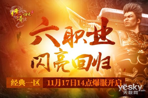 《传奇归来》年度新版本11月17日重磅上线