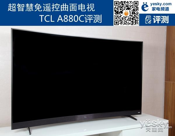 超智慧免遥控曲面电视 TCL A880C评测