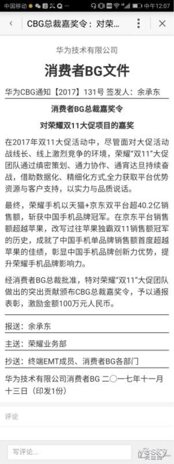 双十一荣耀手机创新纪录 余承东发奖励100万