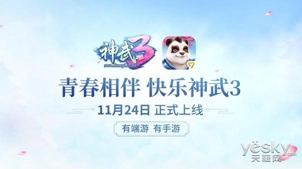 神武3手游预下载持续进行 快人一步抢得礼包