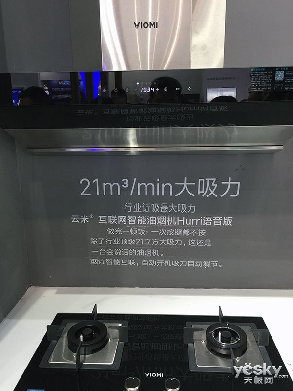 高交会2017 云米展示全屋互联网家电