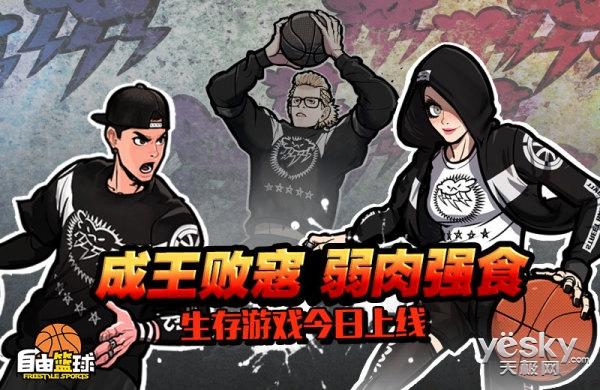 《自由篮球》街头生存游戏开启
