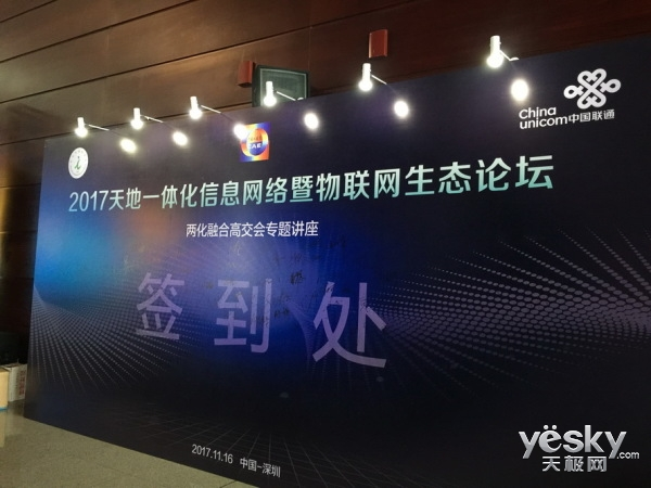 云程科技NB-IoT模组新品惊艳2017高交会