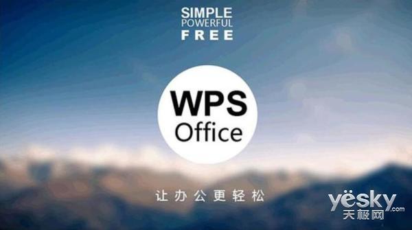 办公软件,金山WPS能否击败微软Office呢?