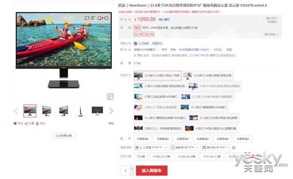 纤薄细腻 优派VX2478-smhd-2显示器售价1399