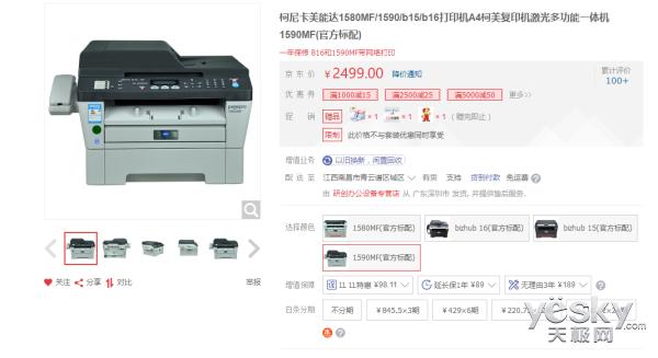 柯尼卡美能达1590MF高效办公京东热销2499元