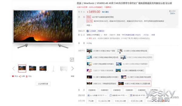 影院级享受 优派VX4002-4K显示器京东3499元