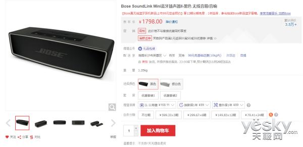 静享音乐 Bose Soundlink Mini售1698元