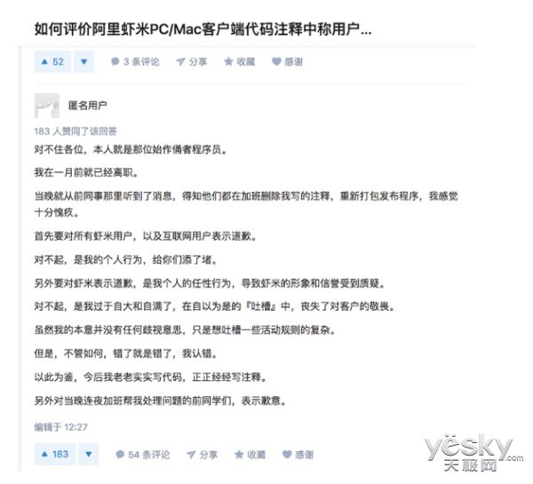 虾米音乐现'穷X'VIP 相关程序员早已离职