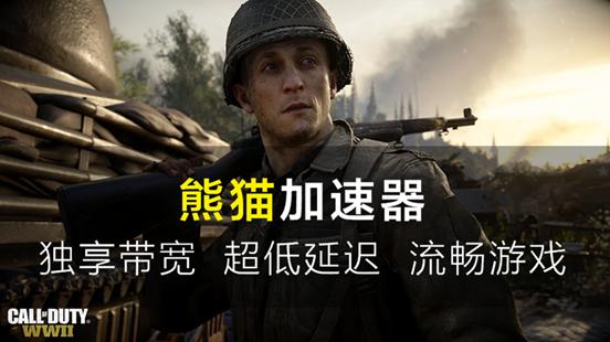 /Users/mangguo/Desktop/web/熊猫加速器-独享带宽--超低延迟--流畅游戏.png