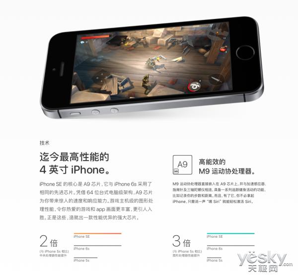 苹果不会放弃小尺寸iPhone 新一代iPhone SE曝光