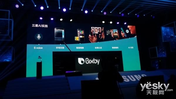 11月30日邀你一起体验!三星Bixby中文版发布