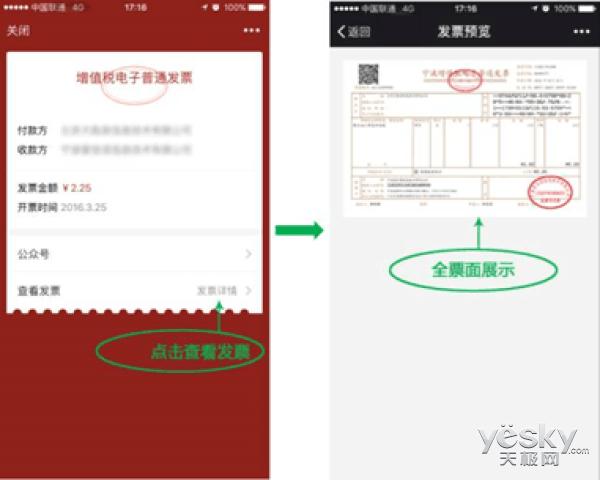 上海市税务局:12月起试点支付宝/微信支持发票兑奖