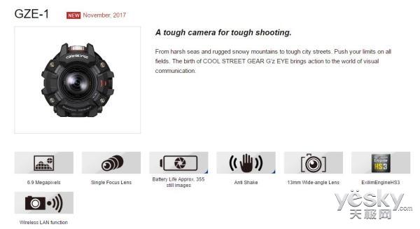 卡西欧GZE-1运动相机发布 50米防水、4米防震,售价为2660元