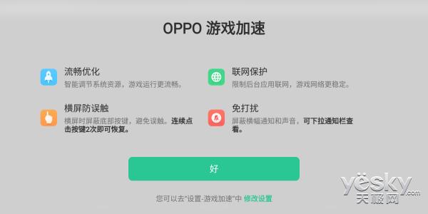 6.4寸全面屏游戏更爽 OPPO R11s Plus评测体验