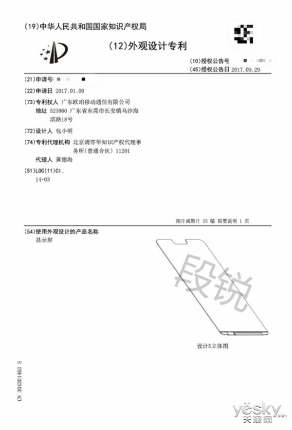 再丑也要跟风:OPPO异形屏专利曝光 向iPhone X刘海看齐