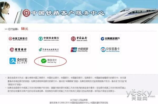 12306网购火车票将支持微信!网友:支付宝买可领红包,微信你呢?
