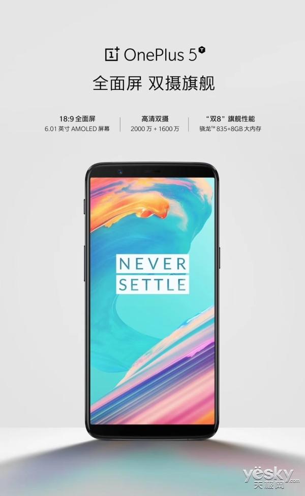 一加5T全面屏手机值得期待吗?