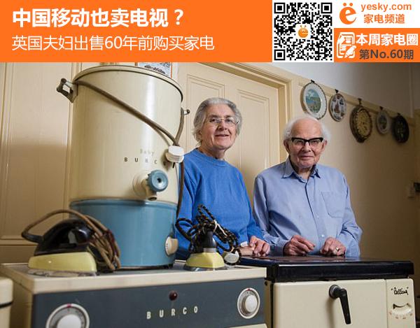 本周家电圈:历经数十年可正常使用? 英国夫妇出售60年前购买家电