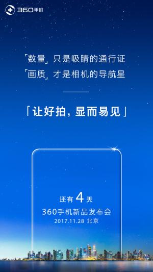 360全面屏新机N6 Pro配置确认:骁龙660+6GB内存