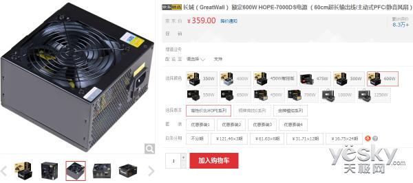 长城HOPE-7000DS电源